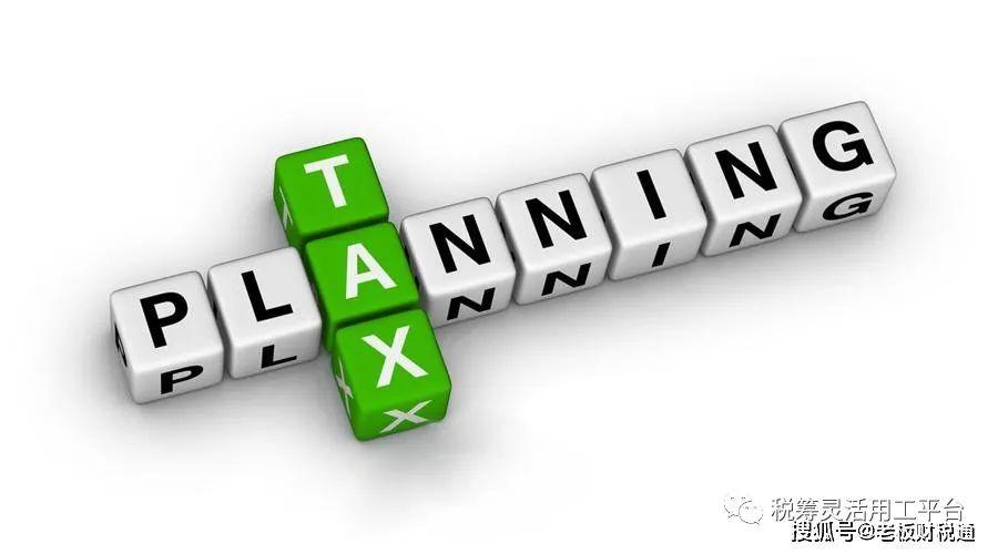 企业税务筹划的风险有哪些?税务筹划风险如何防范?
