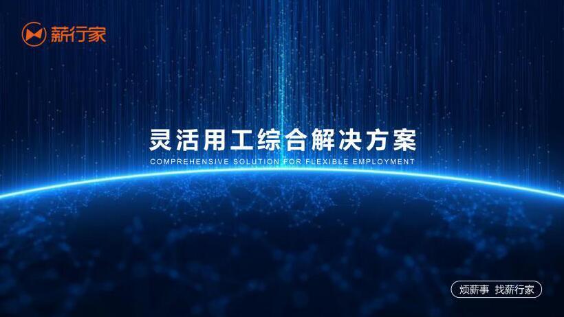 """""""薪行家""""-上海桔禾付信息技术有限公司旗下灵活用工平台"""